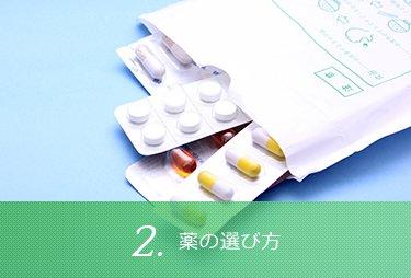 薬の選び方